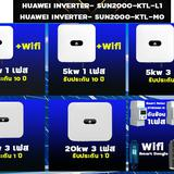 อินเวอร์เตอร์ Huawei / โซล่าเซลล์