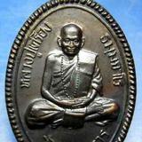 เหรียญหลวงปู่เครื่อง ธัมมจาโร วัดเทพสิงหาร