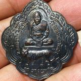 เหรียญหลวงพ่อนำ วัดดอนศาลา พัทลุง (ปิดแล้ว)