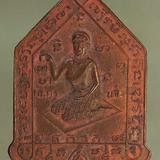 เหรียญ หลวงพ่อแจ๋ เนื้อทองแดง  j98
