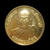 เหรียญพ่อท่านเขียว วัดห้วยเงาะ ปัตตานี ปี2552