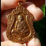 เหรียญหลวงปู่หมุนออกวัดซับลำใยสามัคคีธรรมปี 56