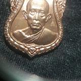 เหรียญ ล.พ.รวย เจริญพร 54
