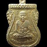 เหรียญเลื่อนหลวงปู่ทวด รุ่นแรก หลวงพ่อแดง วัดไร่ ปัตตานี ปี2549