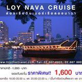 โปรดีดี++ล่องเรือเเม่น้ำเจ้าพระยา เรือลอยนาวา Loy Nava Dinne