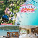 """""""เกาะกูด Siam Beach 3 วัน 2 คืน"""""""