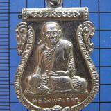 1861 เหรียญหลวงพ่อเจริญ ที่ระลึกในงานฉลองมณฑบ ปี 2510