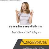 TNS Cash บริการสินเชื่อเพื่อธุรกิจ 0928368700