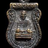 เหรียญหลวงปู่ทวดหลังหลวงพ่อไกร วัดลำพะยา ยะลา ปี2539