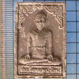 5040 พระเนื้อผงอิฐ สมเด็จพระพนรัตน์(แตงโม) วัดป่าแก้ว ปี 254
