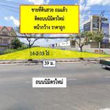 ขาย ที่ดิน สวย ถมแล้ว ติดถนนนิมิตรใหม่ 14 ไร่ 2 งาน 33 ตร.วา เหมาะทำโครงการจัดสรร