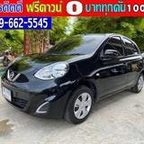 ✅ปี2020 Nissan March 1.2  E ไมล์แท้💯%16,xxx กม.💥ฟรีดาวน์⭐️เครดิตดีมีเงินเหลือกลับบ้าน
