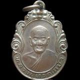 เหรียญหลวงปู่ทวดในบัว วัดสารวัน ปัตตานี