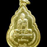 เหรียญรุ่นแรกพระอุปัชฌาย์ดำ หลวงพ่อแหวกน้ำ วัดขาวง นราธิวาส