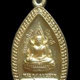 เหรียญพระพุทธชินราช วัดหลักเมือง ปัตตานี