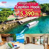 """""""เกาะกูด Captain Hook Resort 5 ดาว 3 วัน 2 คืน"""""""