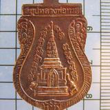 1881 หลวงปู่ทวด วัดช้างให้ เหรียญพุทธซ้อน ปี 2539 เนื้อชุบนิ