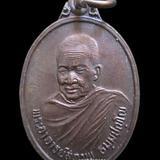 เหรียญรุ่นแรกหลวงพ่อสุภาพ วัดทุ่งสว่าง สกลนคร ปี2534