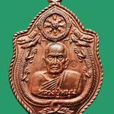 เหรียญหลวงปู่หมุน มังกรคู่ หลวงปู่หมุน วัดหนองหล่ม ปี 2543