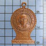3132 เหรียญเสมาหลวงพ่อลี วัดอโศการาม ปี2503 พิมพ์เล็ก จ.สมุท