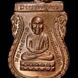 เปิดคับ เหรียญหัวโต หลวงปู่ทวด พระอาจารย์นอง สร้าง ปี35