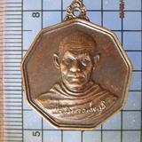 4607 เหรียญเก้าเหลี่ยมหลวงพ่อพุธ วัดป่าสาลวัน ปี 2526 จ.นครร