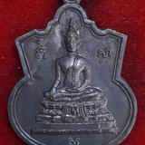 เหรียญพระประธาน วัดพระแท่นดงรัง ปี 2515
