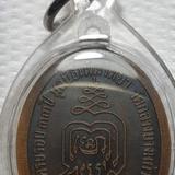เหรียญหลวงปู่เพิ่มวัดกลางบางแก้ว