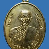 หรียญหลวงปู่โต๊ะ วัดประดู่ฉิมพลี ที่ระฤก อายุ 82 ปี ปี พ.ศ. 2511 สวยๆ