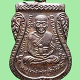 เหรียญหลวงปู่ทวด รุ่นเลื่อนสมณศักดิ์ ปี 2508 สวยๆ