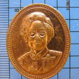 2078 เหรียญสมเด็จย่า 5 แผ่นดิน เนื้อทองแดง เนื้อทองแดงบริสุท