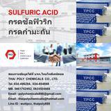 กรดซัลฟิวริก, กรดซัลฟูริก, กรดกำมะถัน, Sulfuric acid, Sulphuric acid, H2SO4