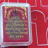 เหรียญหลวงปู่เอี่ยม วัดทรงกระเทียม
