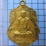2310 เหรียญหลวงพ่อคูณ วัดจอมบึง ปี 2517 จ.ราชบุรี