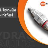 รีรีฟวาล์วไฮดรอลิคแบบคาร์ทริดจ์ ยี่ห้อ SUN Hydraulic รุ่น RDDALCN (2G10)