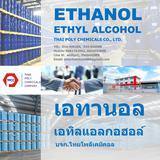 เอทานอล, Ethanol, เอทิลแอลกอฮอล์, Ethyl alcohol, ผลิตเอทานอล