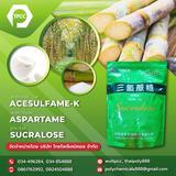 อะซีซัลเฟม เค, ACESULFAME K, สารให้ความหวานแทนน้ำตาล, สอบถามข้อมูลสินค้า โทร 034854888
