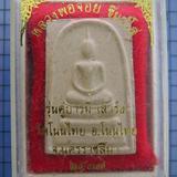 3156 สมเด็จ รุ่นคู่บารมี เสาร์5 ปี 2537 หลวงพ่อจอย วัดโนนไทย