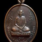 เหรียญรุ่น1หลวงปู่คอออม วัดคอออม ชุมพร ปี2542