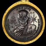 เหรียญบาตรน้ำมนต์ ลป.หมุน วัดบ้านจาน ปี๔๓