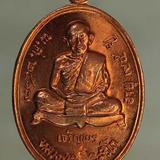เหรียญ หลวงปู่ทิม เจริญพรล่าง j63