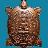 เหรียญพญาเต่าเรือน หลวงปู่หลิว วัดไร่แตงทอง รุ่นสุขใจ เนื้อทองแดง ปี 2537