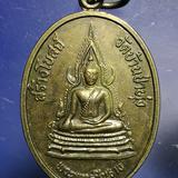 เหรียญพระพุทธชินราช วัดบ้านป่าหุ่ง หลังพระยาตับเหล็ก