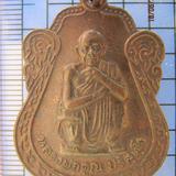1991 เหรียญหลวงพ่อคูณ รุ่น เสาร์ ๕ คูณทรัพย์แสนล้าน ปี 2539