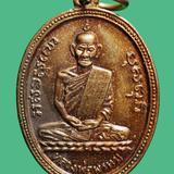 เหรียญรูปไข่  รุ่นแรก หลวงพ่อพรหม วัดช่องแค  ปี 2507