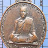 1913 เหรียญหลวงพ่อกร่าย วัดโพธิ์ศรี ปี 2519 รุ่นฉลองอายุครบ