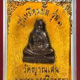 รูปเหมือนปั้มรุ่นแรก (เนื้อทองแดง) หลวงปู่ชื้น พุทธสโร วัดญาณเสน จ.พระนครศรีอยุธยา ปี 2545