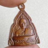 พระกริ่งซุ้มนก หลวงพ่อโนหลังหลวงพ่จาด วัดบางกระเบา เนื้อทองแดง ปี 2504