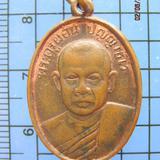 2107 เหรียญรุ่นแรกหลวงพ่อผ่อน วัดพระรูป ปี 2508 จ.เพชรบุรี ย