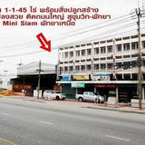 ที่ดินพร้อมสิ่งปลูกสร้าง 1-1-45 ไร่ ติดถนนใหญ่ สุขุมวิท-พัทยา ติดเมืองจำลอง(Mini Siam) พัทยาเหนือ เมืองพัทยา ชลบุรี